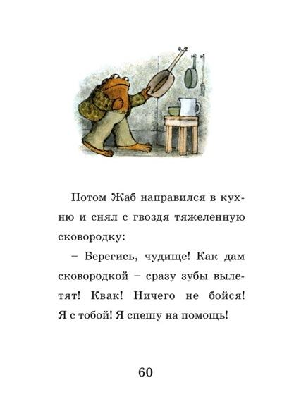 Читать сказку певец