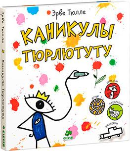Дети с книгой раскраски