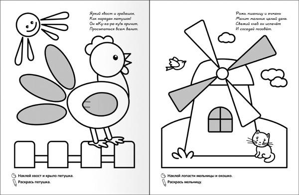 Раскраски для детей мельница