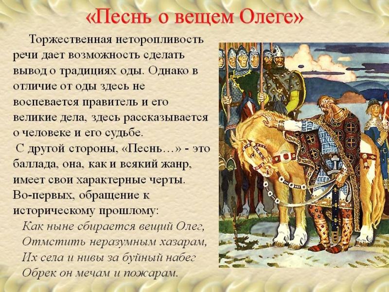 9 жуковского волновал жанр сказки