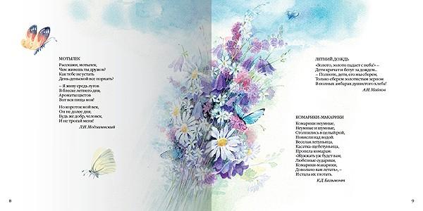 Курганская стихи писателей про лето довольны
